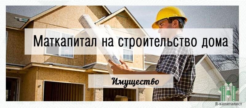 Строительство жилья своими силами по программе