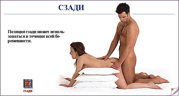 секс позы инструкция